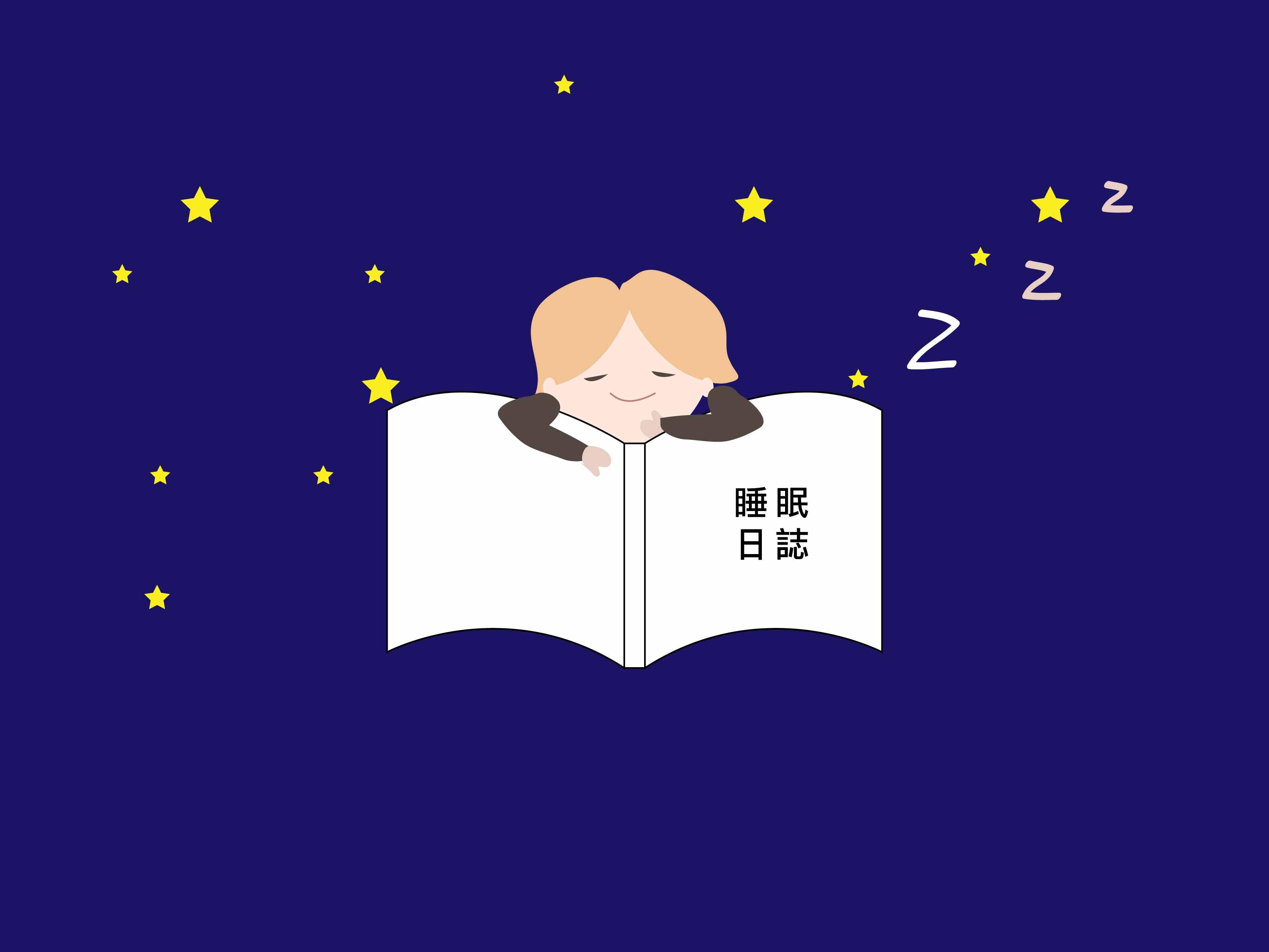 20160119睡眠日誌封面-01